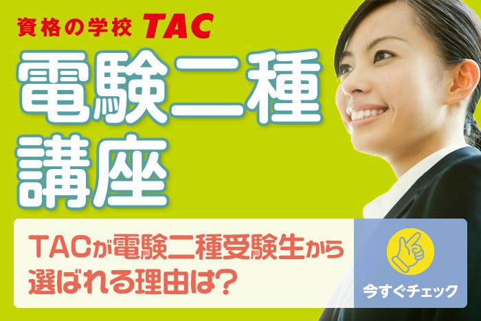 TAC電験二種講座バナー