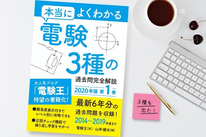本当によくわかる電験3種の過去問完全解説 2020年度版第1巻