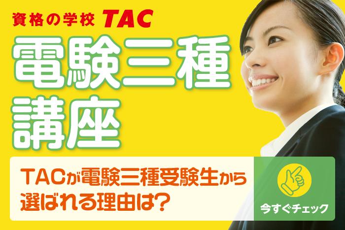 TAC電験三種講座バナー